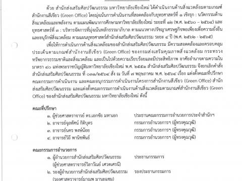 คำสั่งแต่งตั้งคณะกรรมการดำเนินงานโครงการสำนักงานสีเขียว (Green Office) สำนักส่งเสริมศิลปวัฒนธรรม