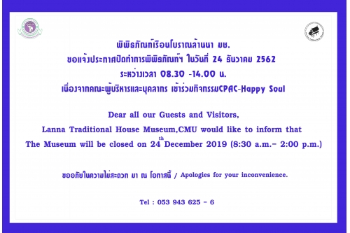 Lanna Traditional House Museum,CMU would like to inform that The Museum will be closed on 24 December 2019 (8:30 a.m.- 2:00 p.m.)