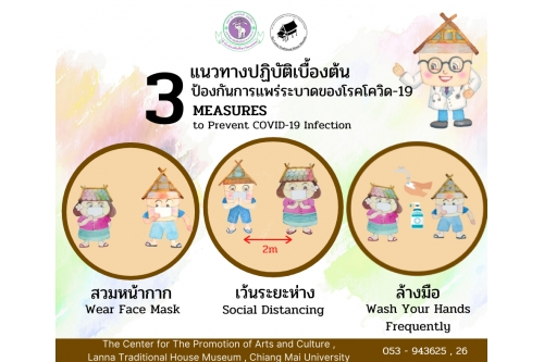3 measures to prevent COVID-19 infection