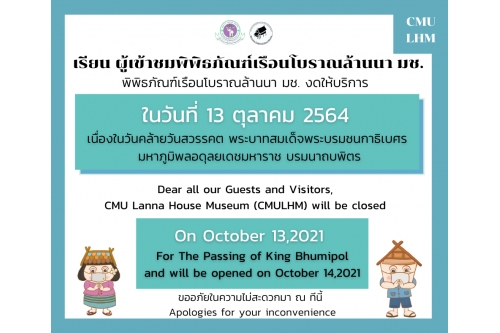 CMU Lanna House Museum (CMULHM) will be closed on October 13, 2021