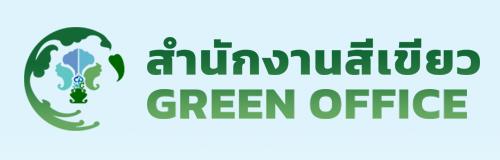 สำนักงานสีเขียว