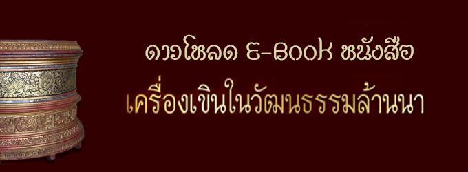 ดาวน์โหลดไฟล์Ebook-หนังสือเครื่องเขินในวัฒนธรรมล้านนา