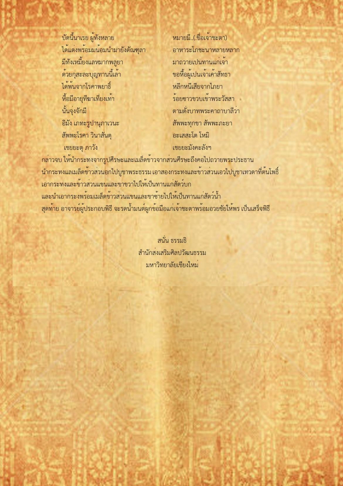 ปูชาข้าวม้างรูป - 19 กุมภาพันธ์ 2561