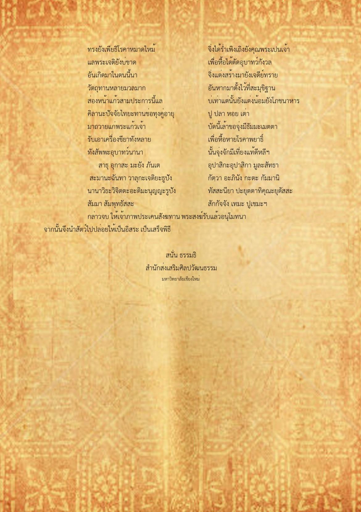 ปูชาเจดีย์ทรายคู่อายุ - 12 มีนาคม 2561