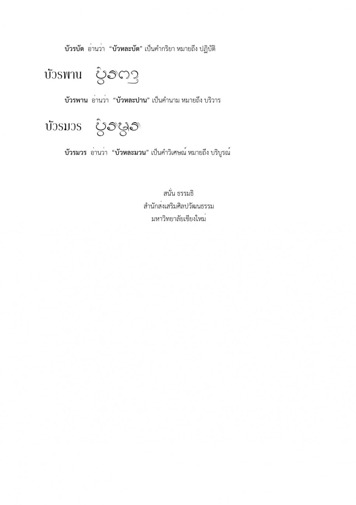 บัวทอง บัวรมวร - 30 มกราคม 2561