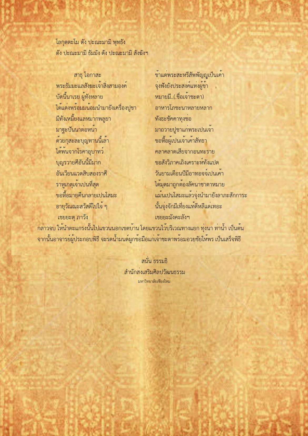 ปูชาข้าวยกเคราะห์ - 5 มีนาคม 2561