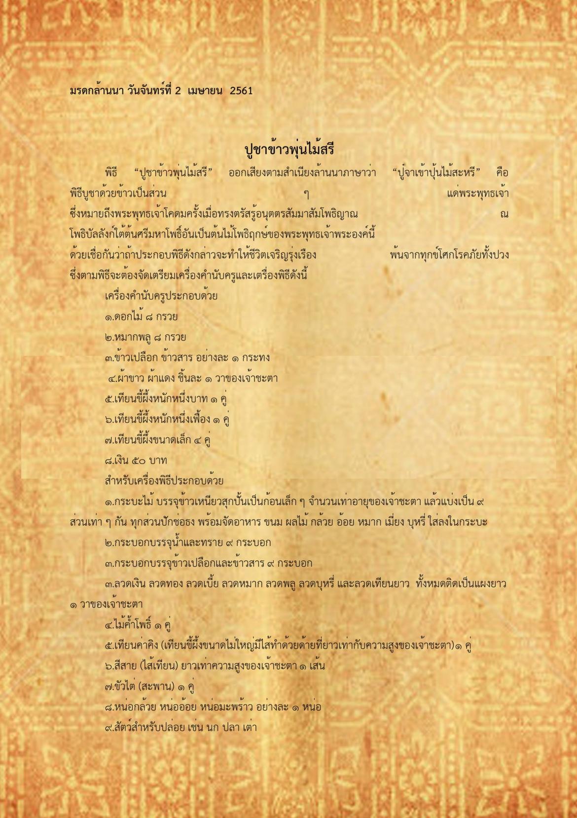 ปูชาข้าวพุ่นไม้สรี - 2 เมษายน 2561