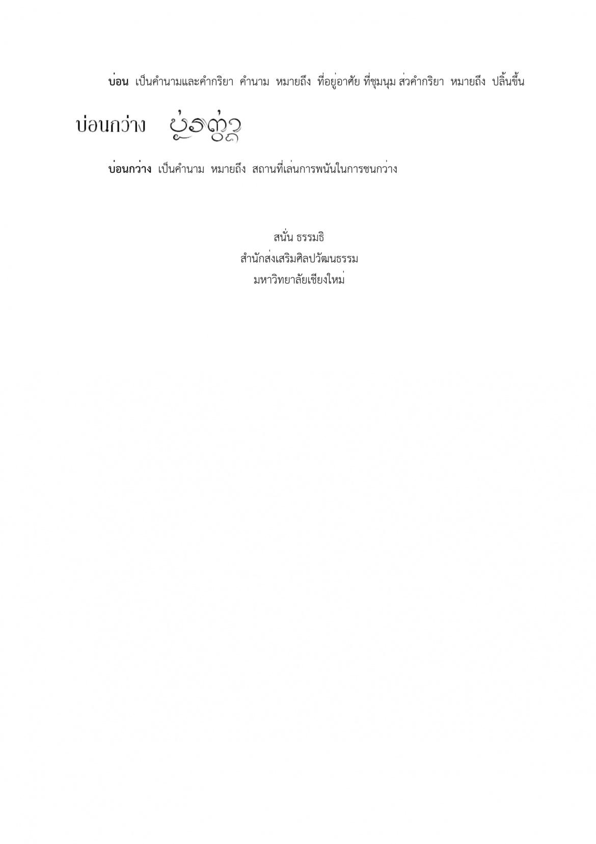 บองแบง บ่อนกว่าง - 20 มีนาคม 2561