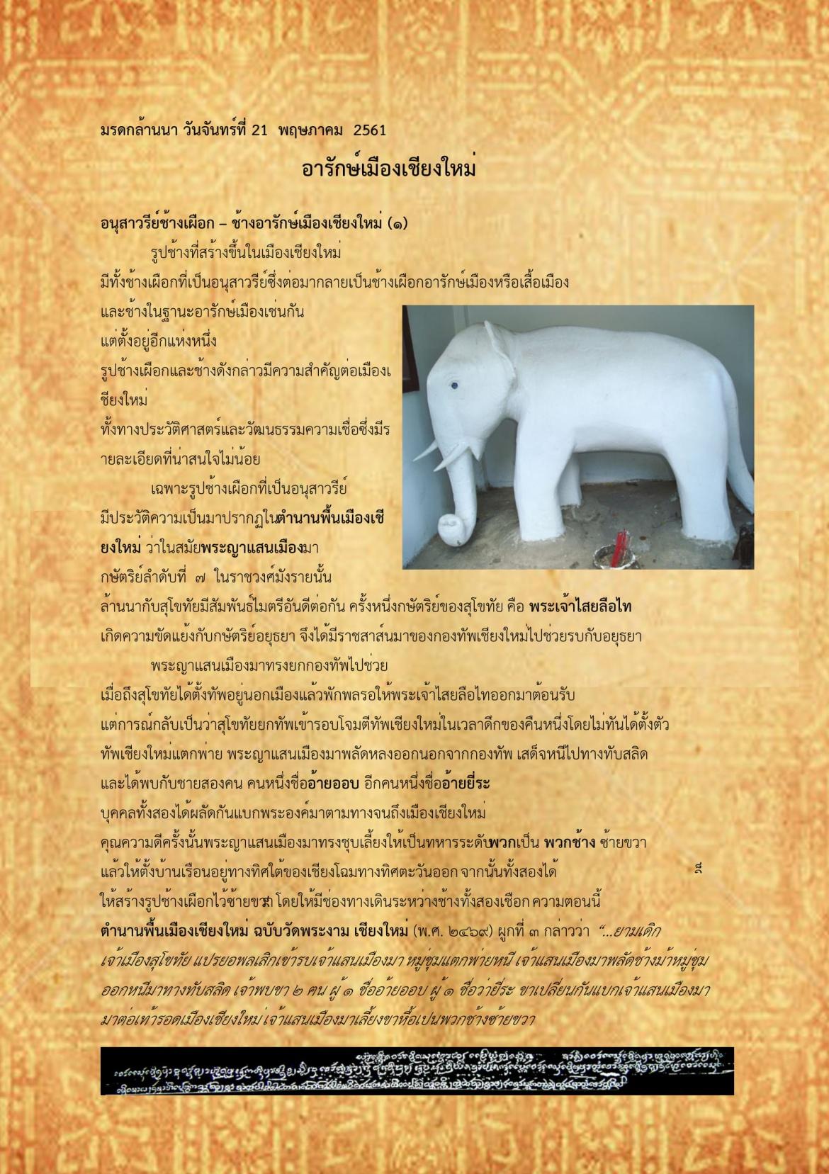 อนุเสาวรีย์ช้างเผือก - ช้างเผือกและช้างอารักษ์เมืองเชียงใหม่(1) - 21 พฤษภาคม 2561