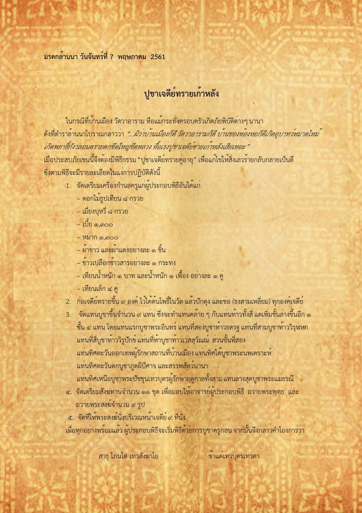 ปูชาเจดีย์ทรายเก้าหลัง - 7 พฤษภาคม 2561