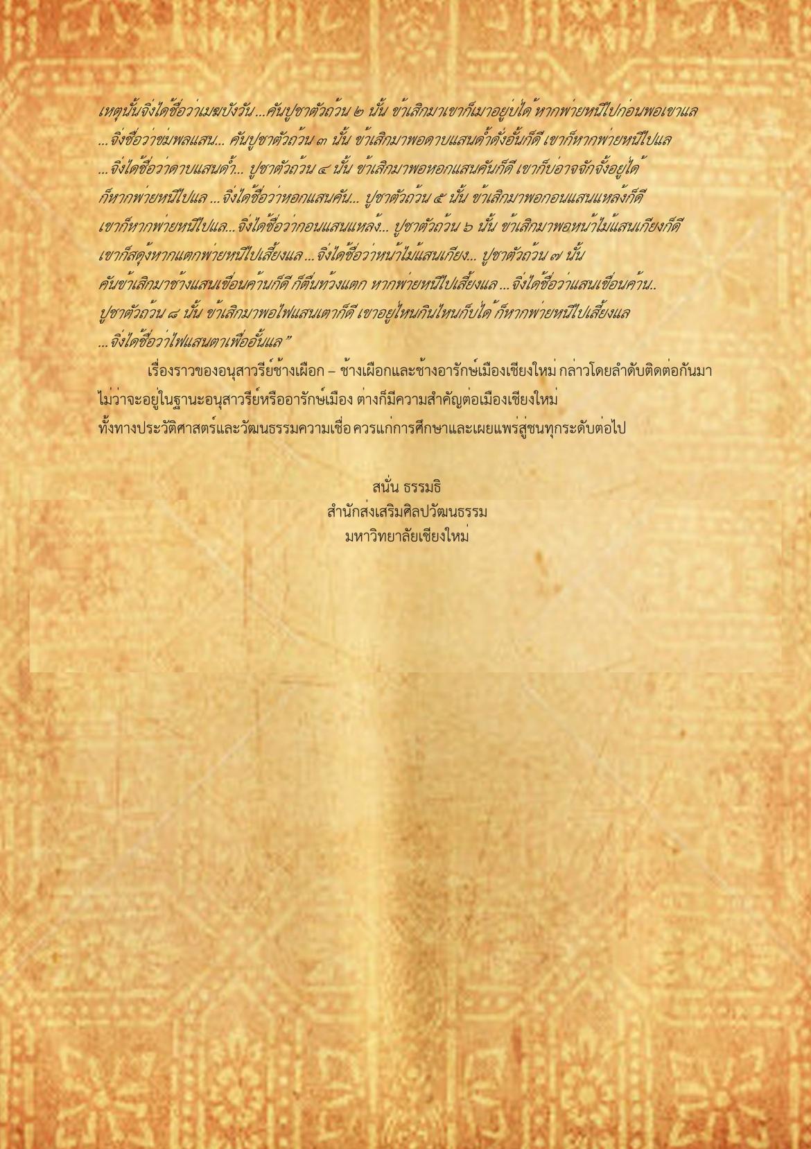 อนุเสาวรีย์ช้างเผือก - ช้างเผือกและช้างอารักษ์เมืองเชียงใหม่(4) - 11 มิถุนายน 2561