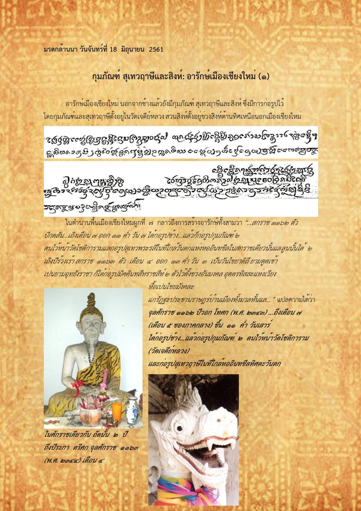กุมภัณฑ์ สุเทวฤาษีและสิงห์: อารักษ์เมืองเชียงใหม่(1)  - 18 มิถุนายน 2561