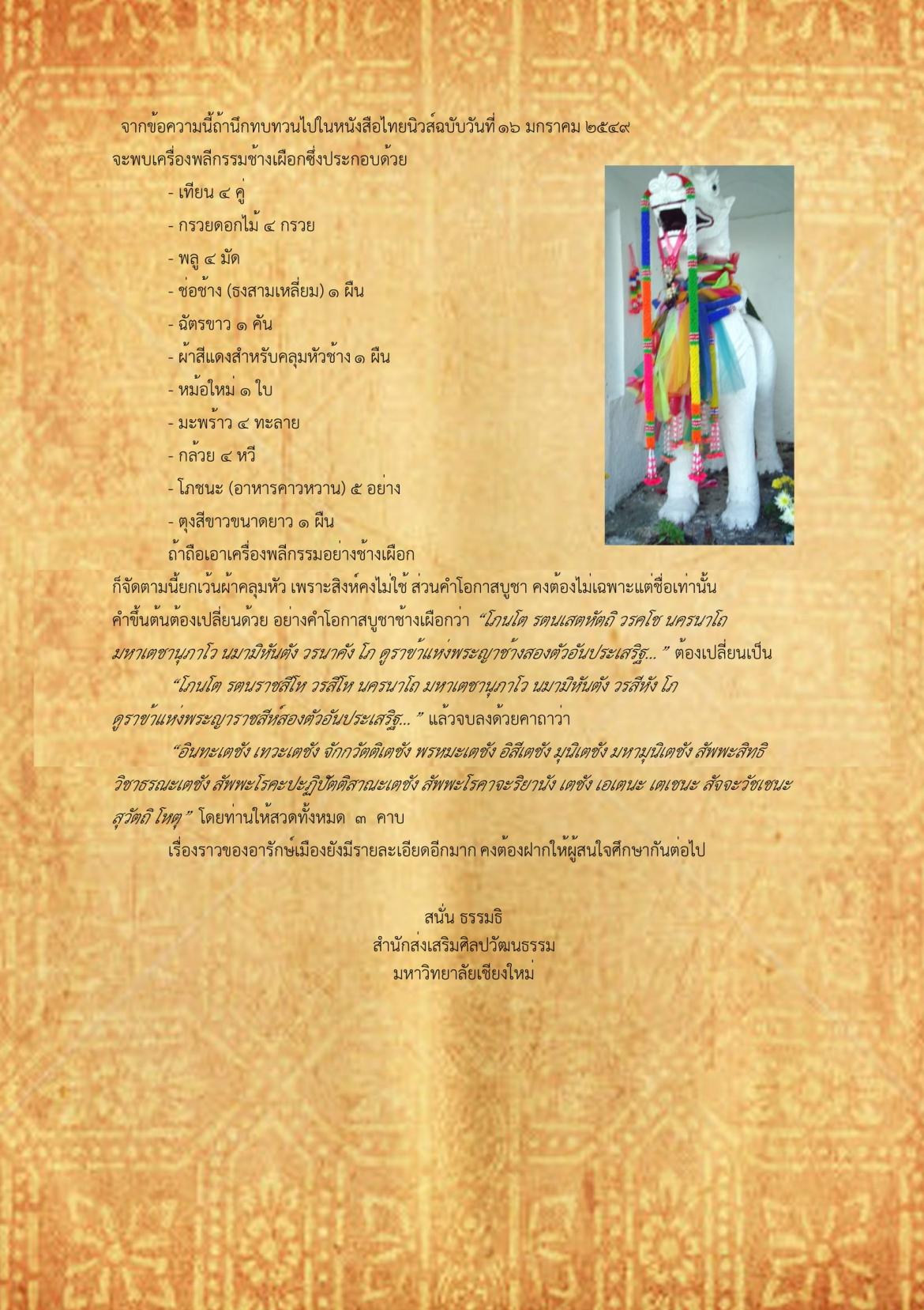 กุมภัณฑ์ สุเทวฤาษีและสิงห์: อารักษ์เมืองเชียงใหม่(2)  - 25 มิถุนายน 2561