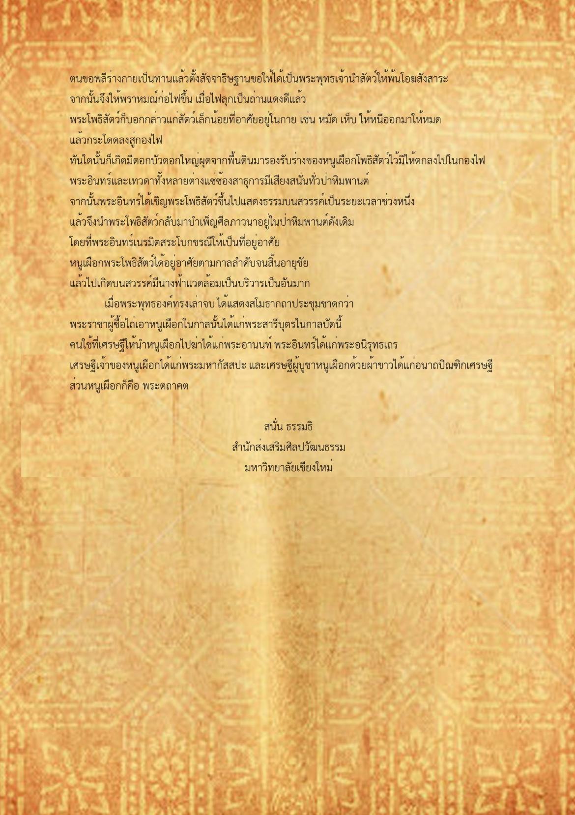 หนูเผือก - 15 ตุลาคม 2561