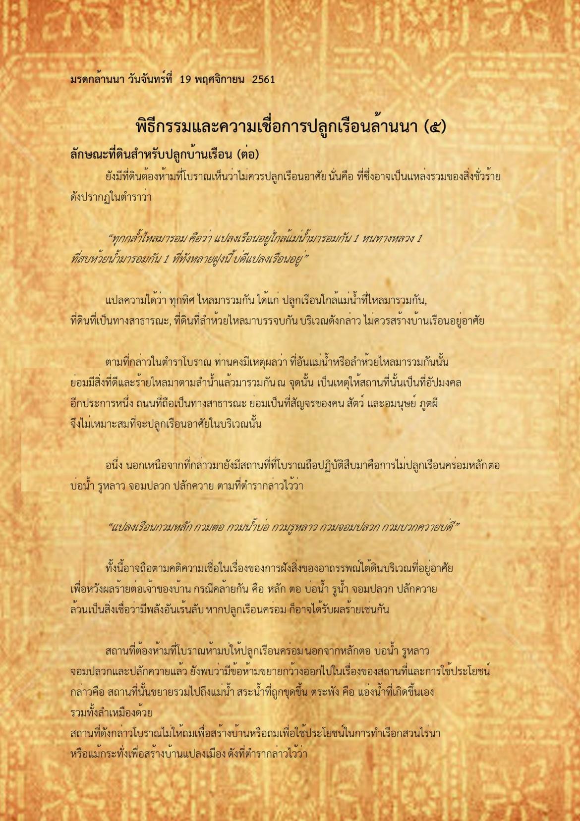 พิธีกรรมและความเชื่อการปลุกเรือนล้านนา(5) - 19 พฤศจิกายน 2561