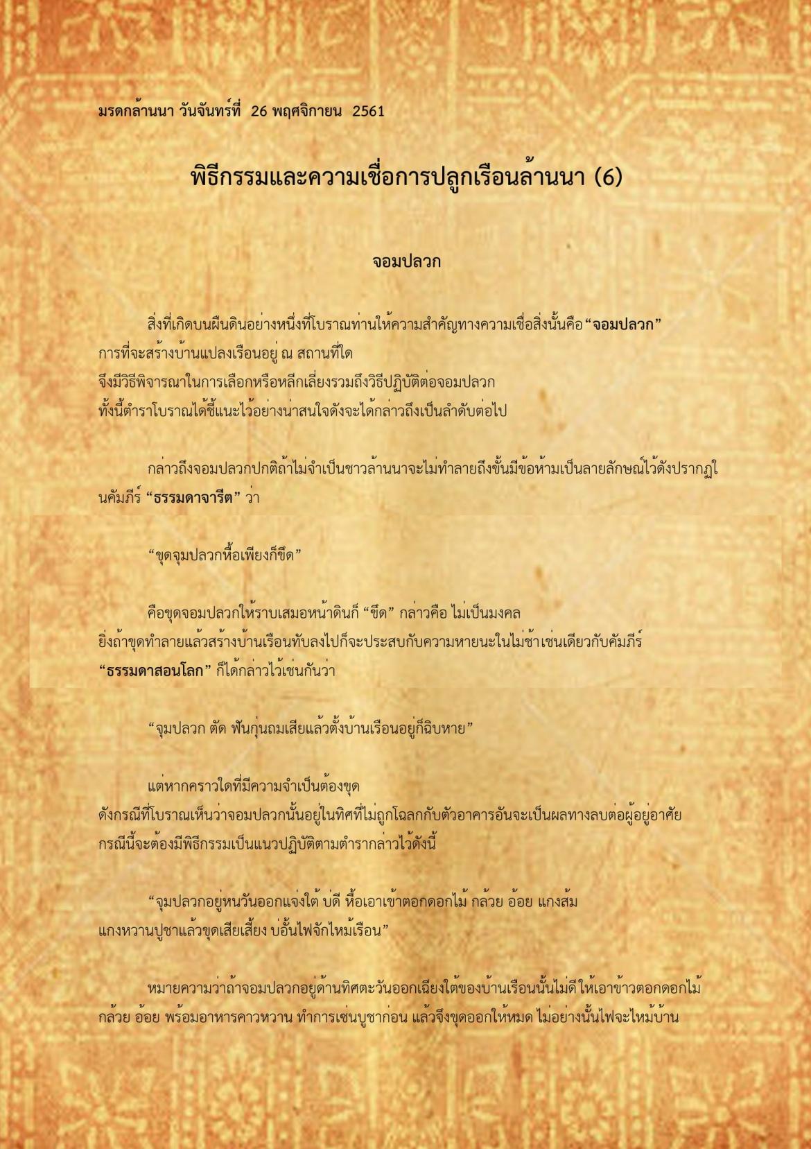 พิธีกรรมและความเชื่อการปลุกเรือนล้านนา(6) - 26 พฤศจิกายน 2561