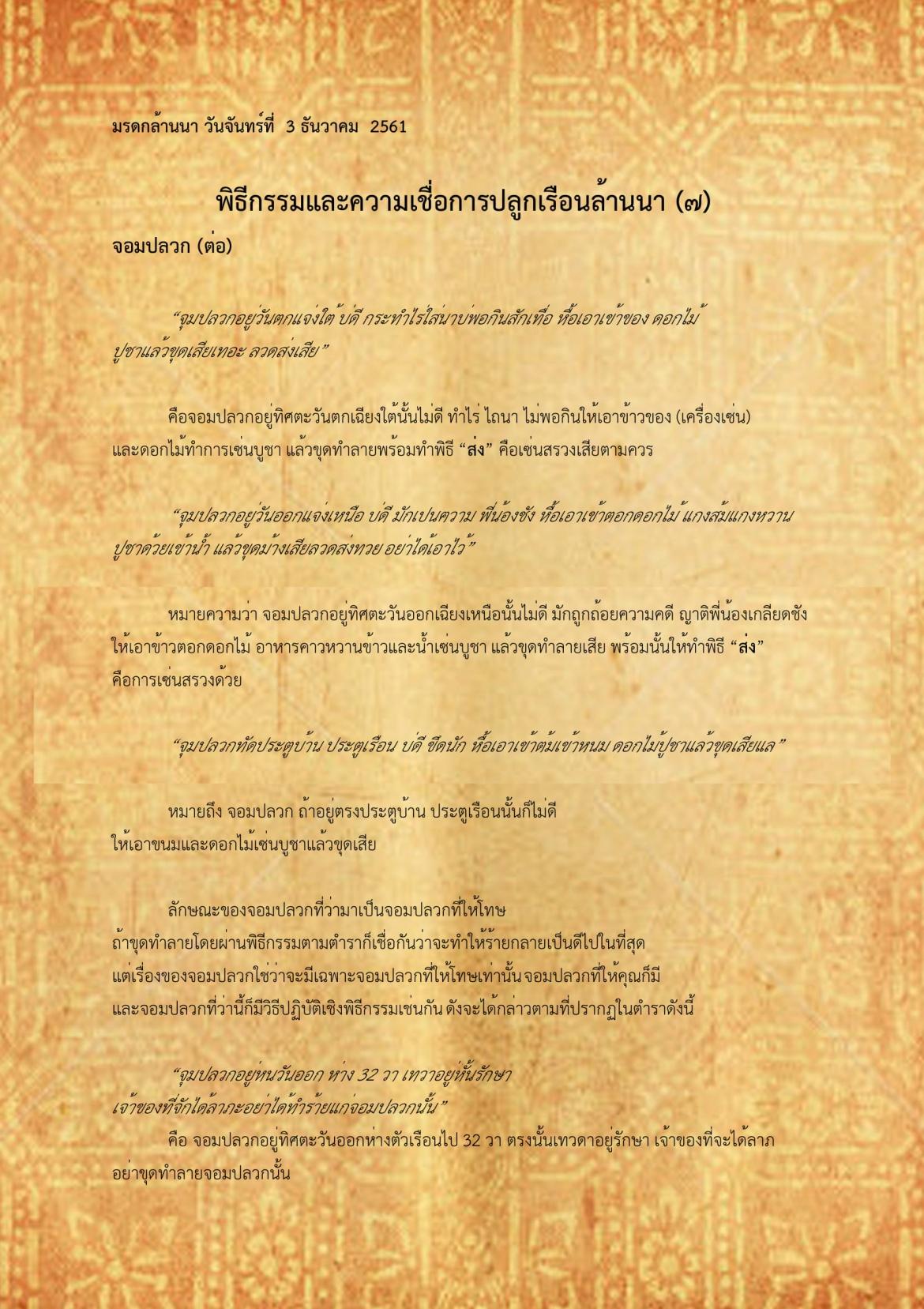 พิธีกรรมและความเชื่อการปลุกเรือนล้านนา(7) - 3 ธันวาคม 2561