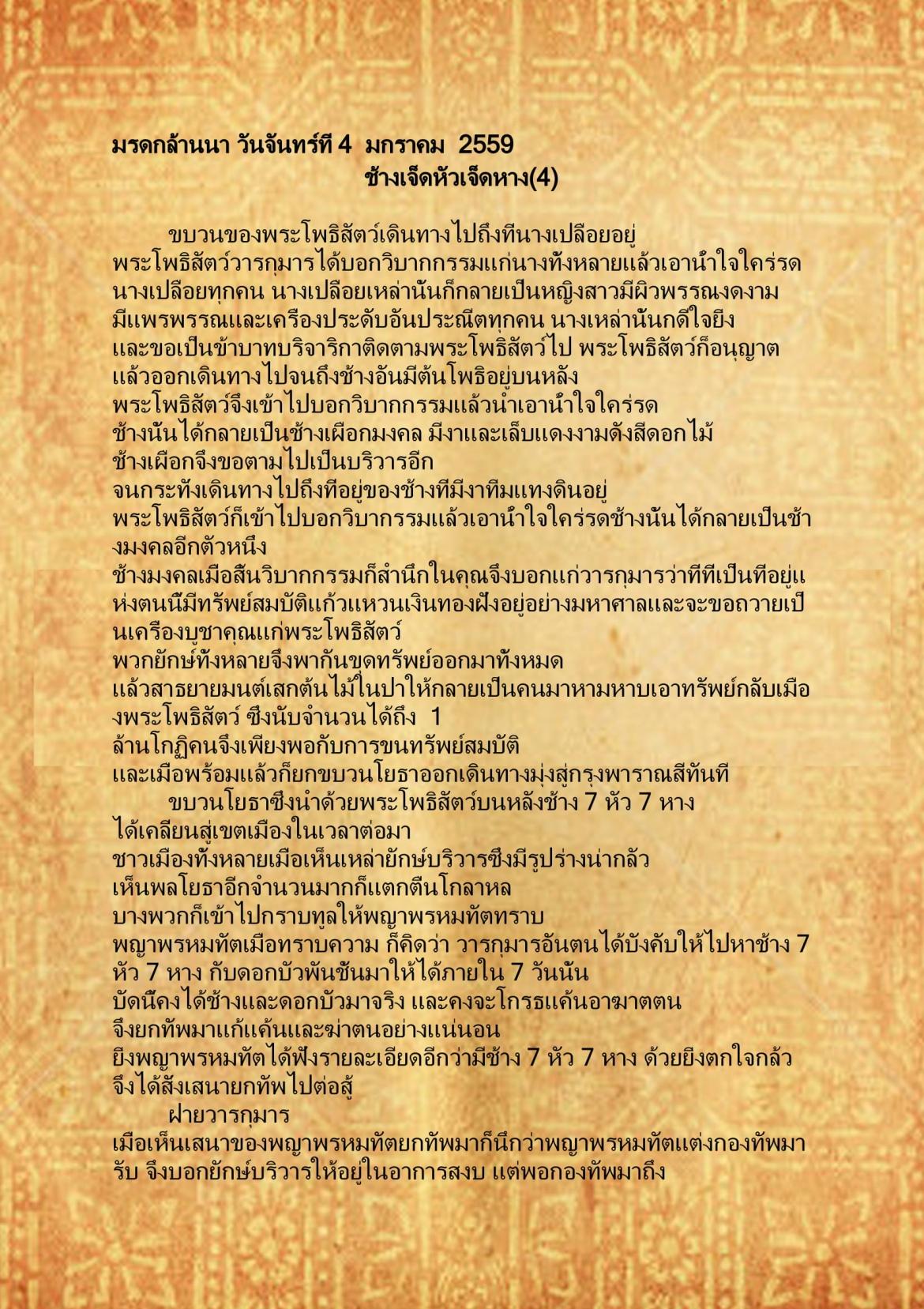 ช้างเจ็ดหัวเจ้ดหาง (4) - 4 มกราคม 2559