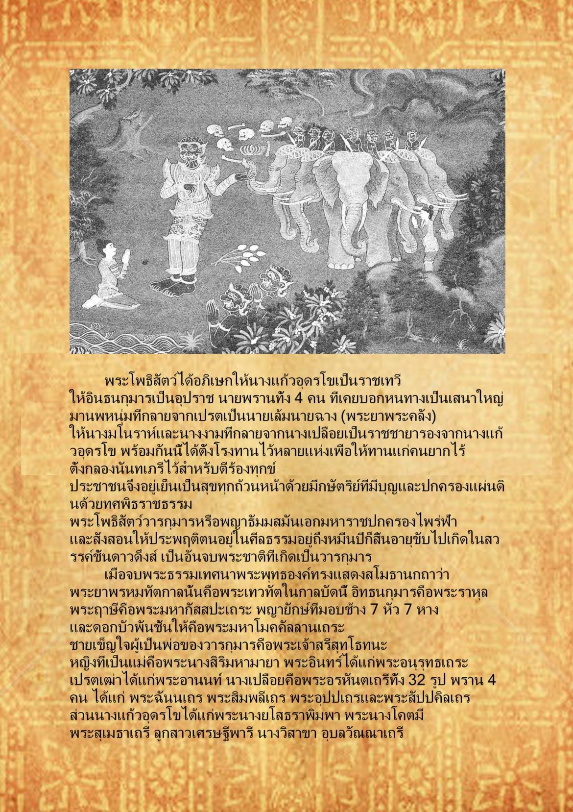 ช้างเจ็ดหัวเจ็ดหาง (5) - 11  มกราคม  2559