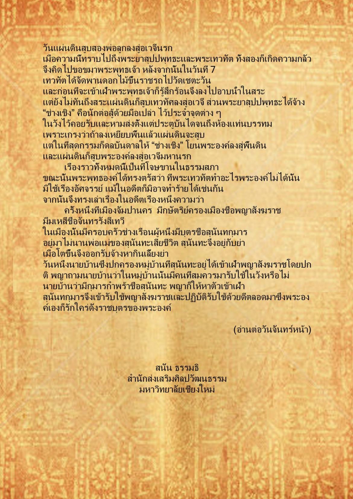 ช้างสามงาปลาสามเงี่ยง (1) -  18  มกราคม  2559