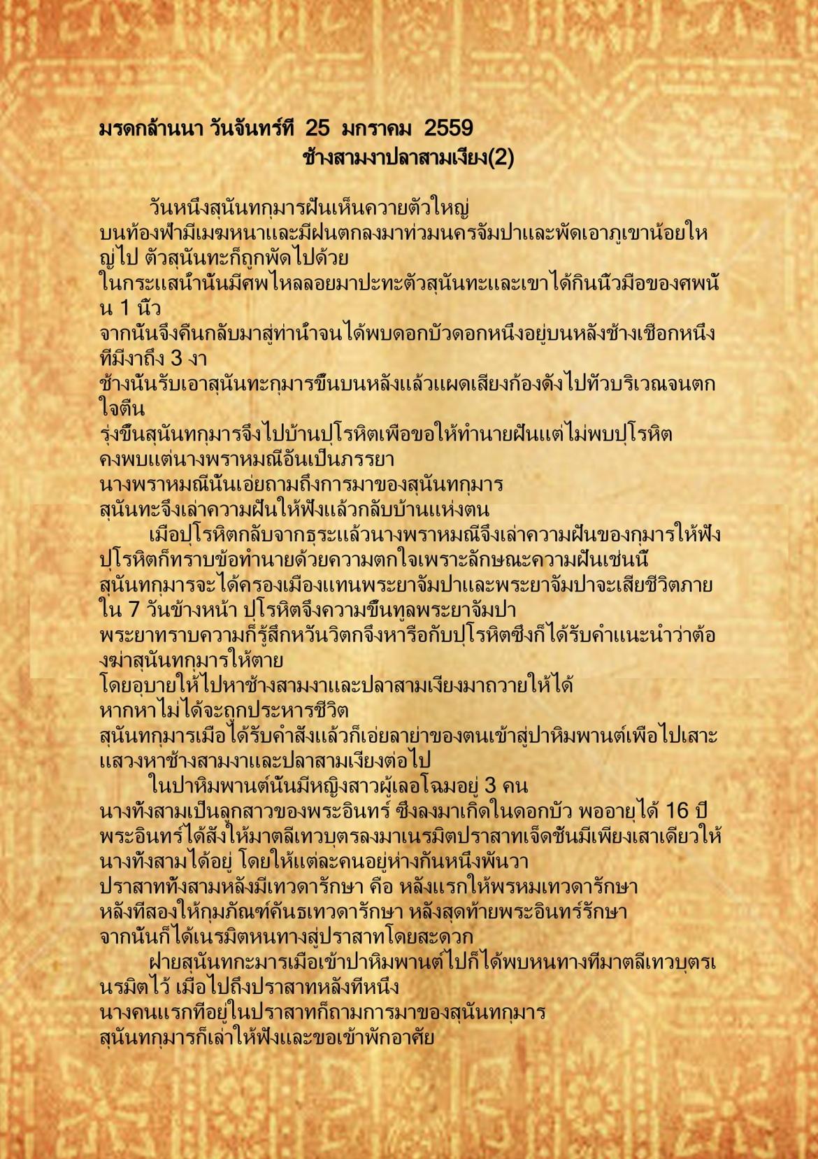 ช้างสามงาปลาสามเงี่ยง (2) -  25  มกราคม  2559