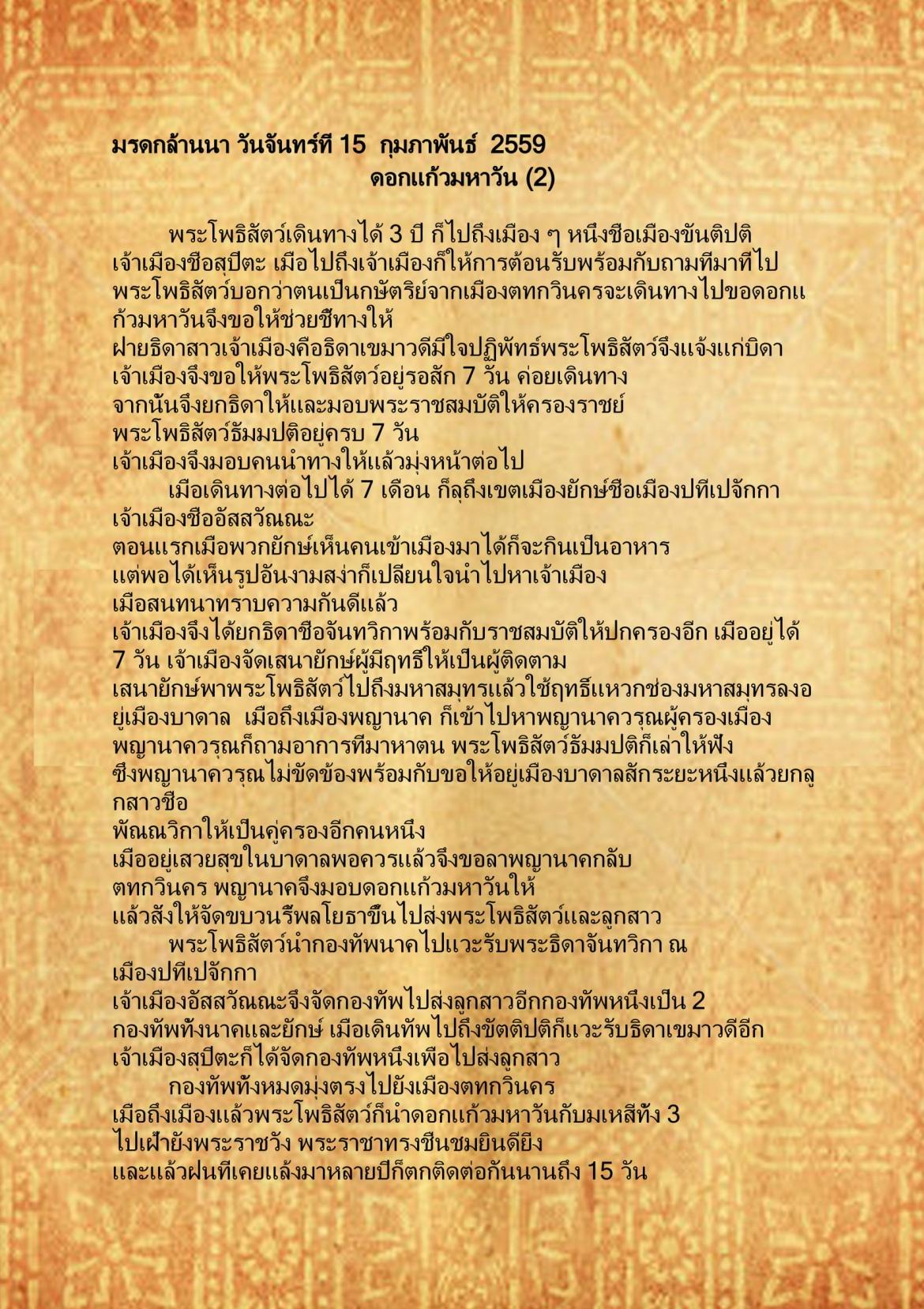 ดอกแก้วมหาวัน (2) - 15  กุมภาพันธ์  2559