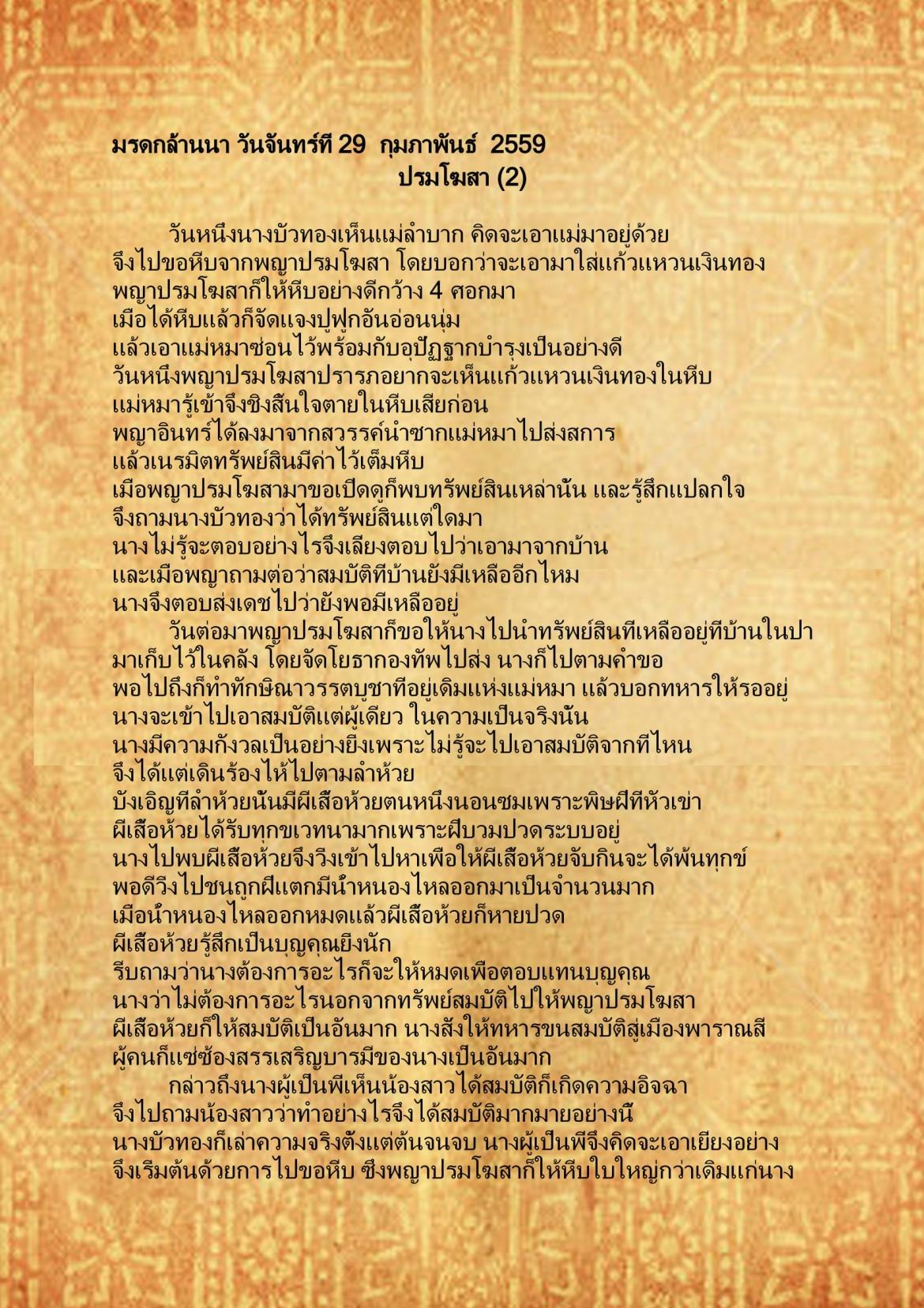 ปรมโฆสา (2) - 29  กุมภาพันธ์  2559