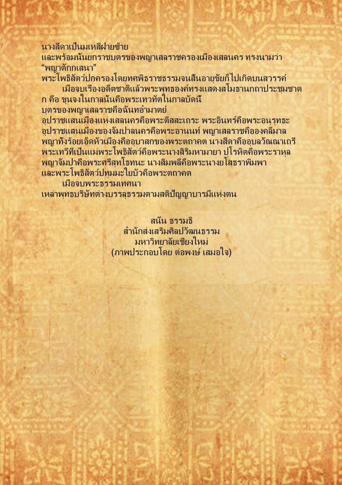 ปทุมมะใยบัว (2) - 14  มีนาคม  2559