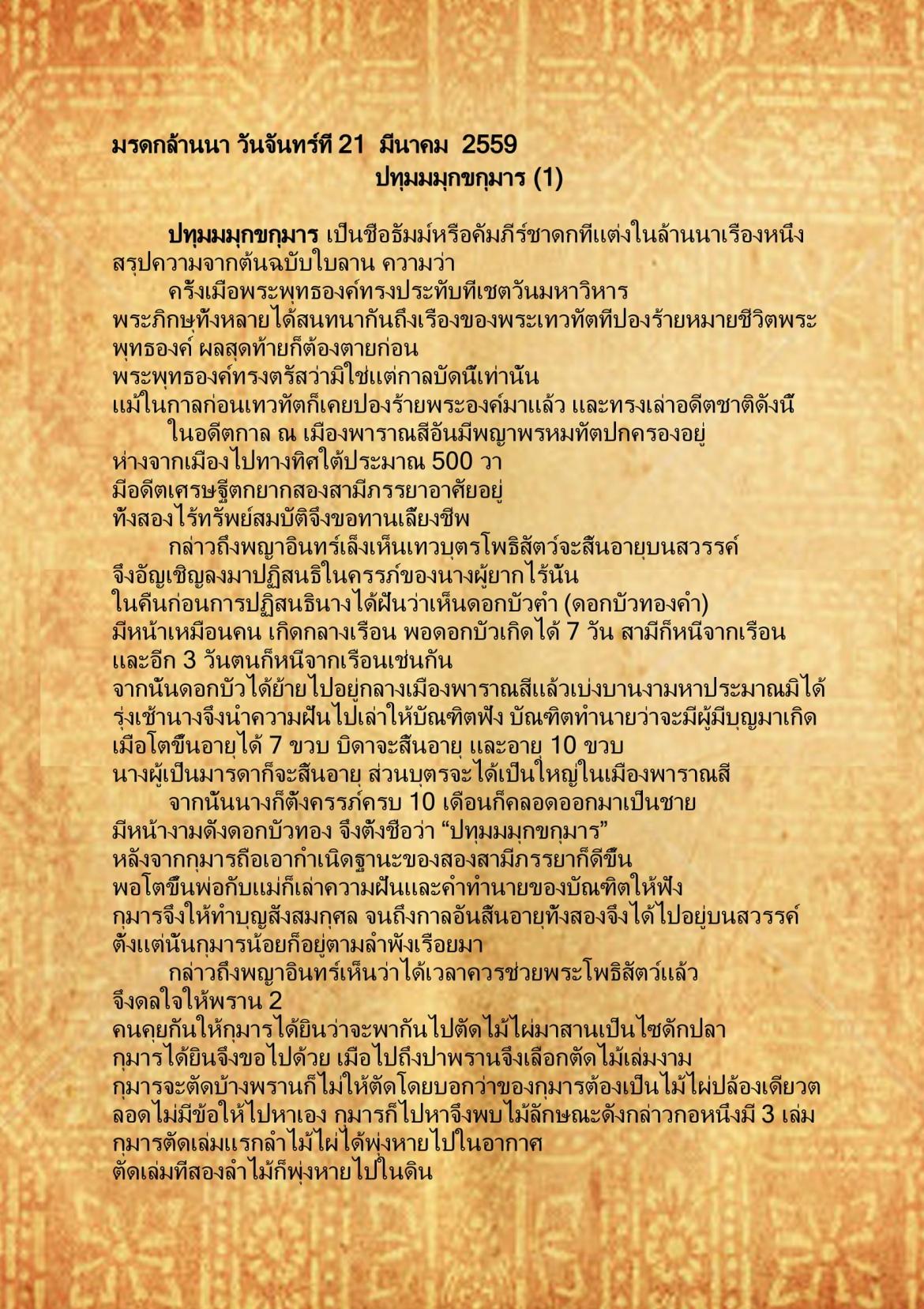 ปทุมมมุกขกุมาร (1) -  21  มีนาคม  2559