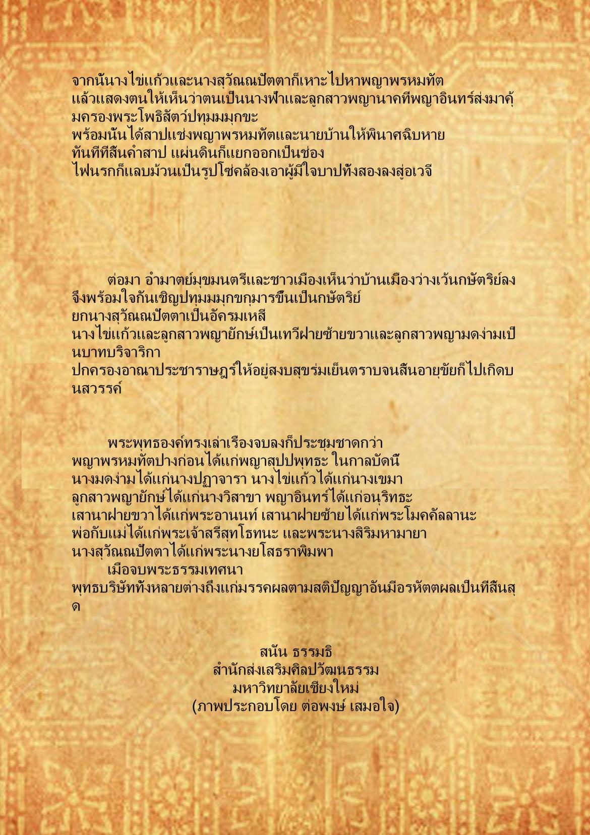 ปทุมมมุกขกุมาร (2) -  28  มีนาคม  2559