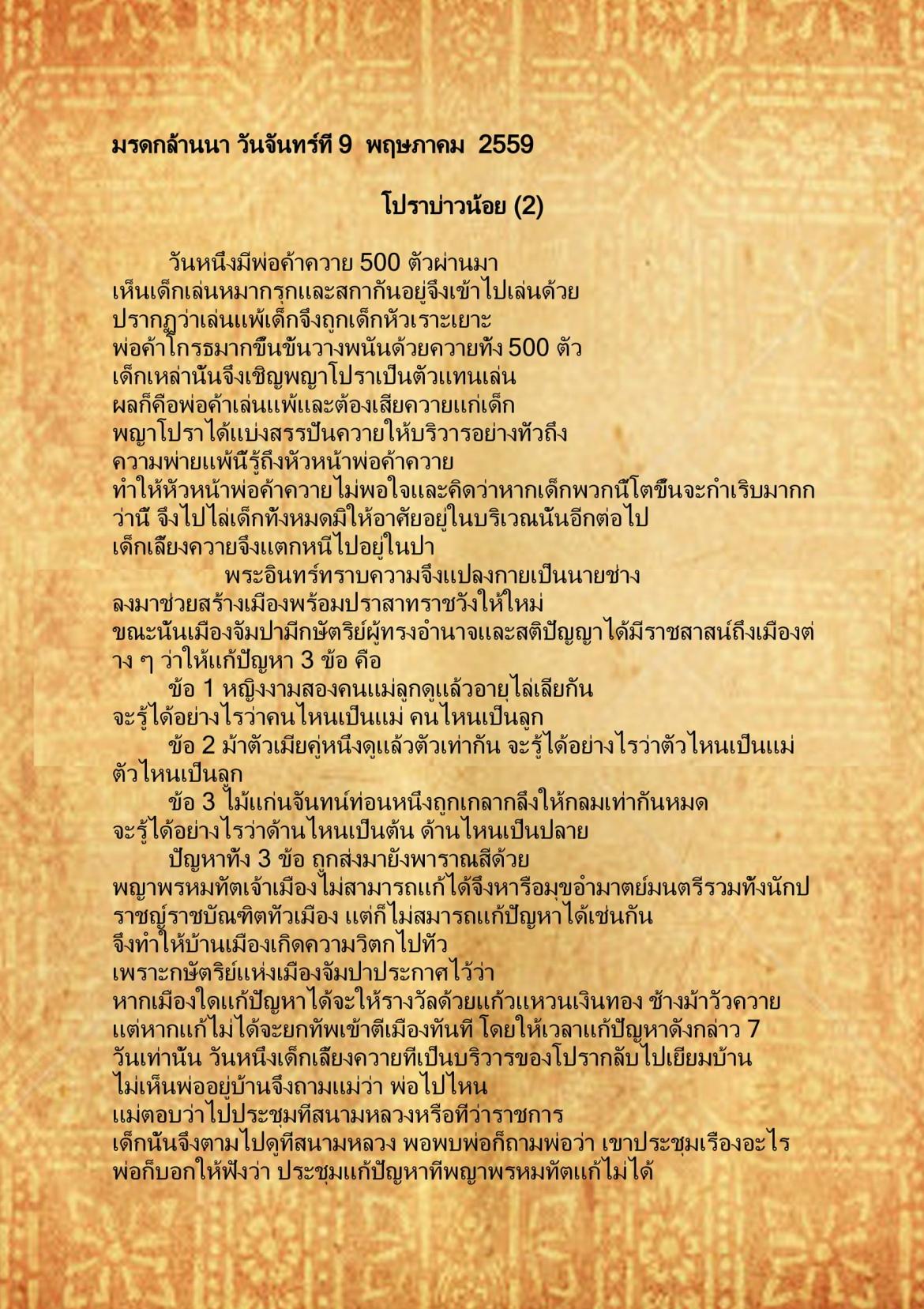 โปราบ่าวน้อย (2) - 9  พฤษภาคม  2559