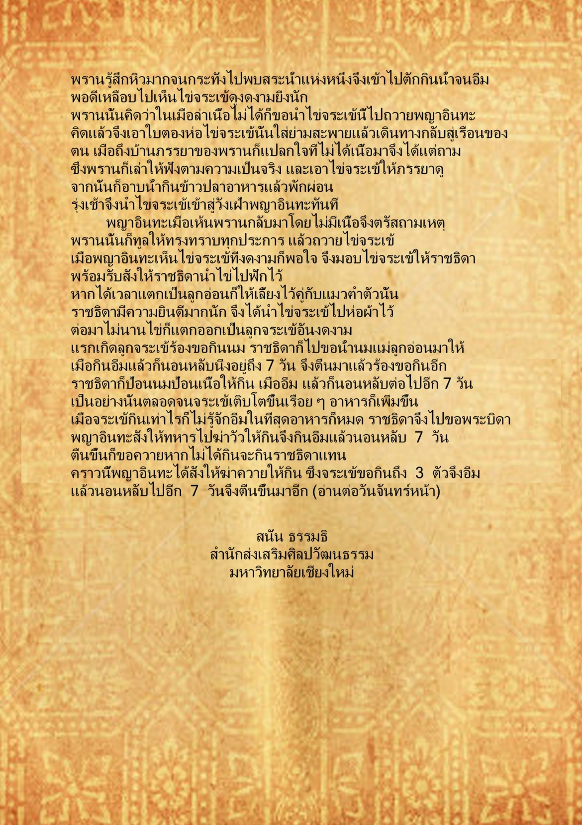 ไภยราช (1) - 6  มิถุนายน  2559