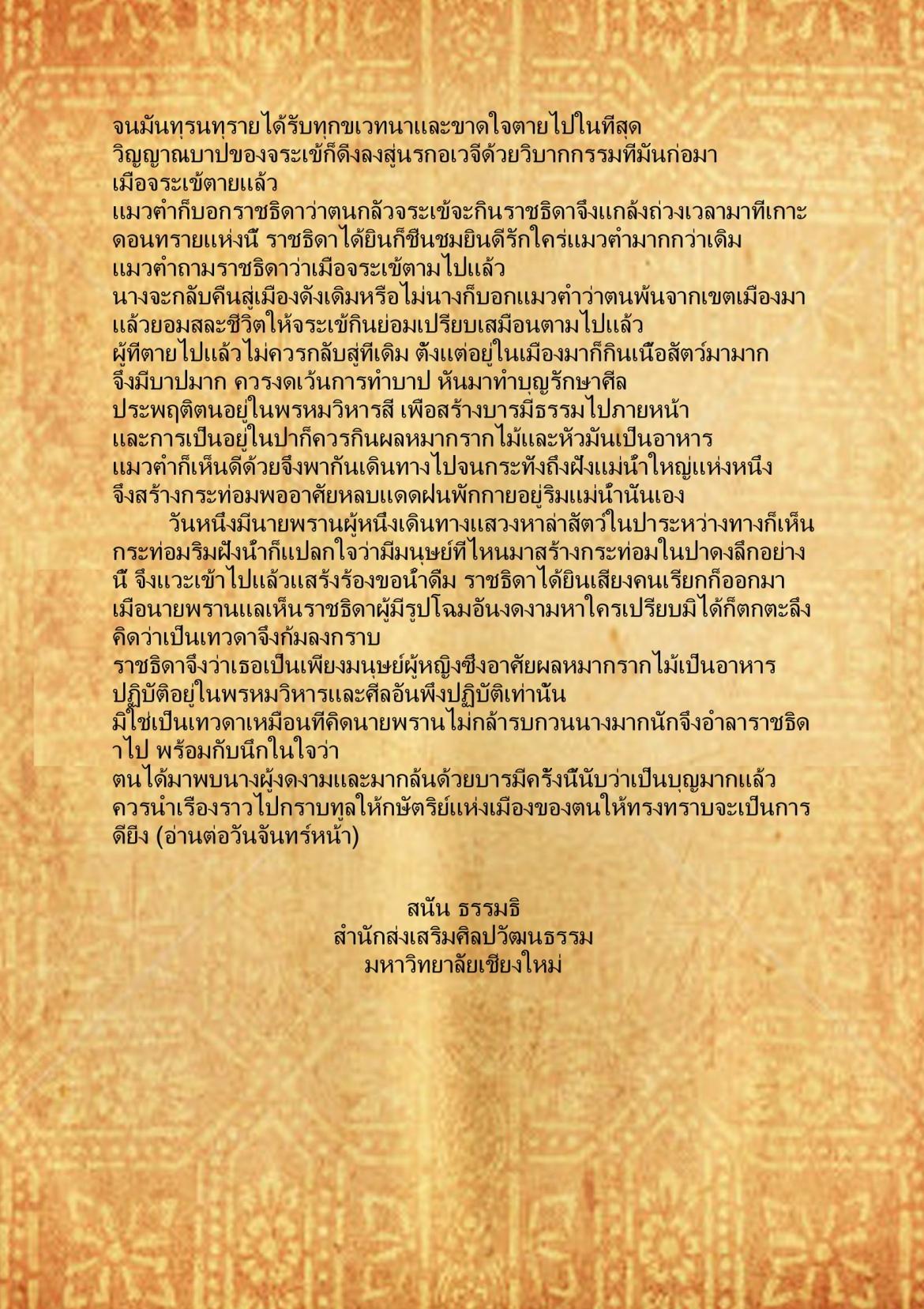 ไภยราช (2) - 13  มิถุนายน  2559