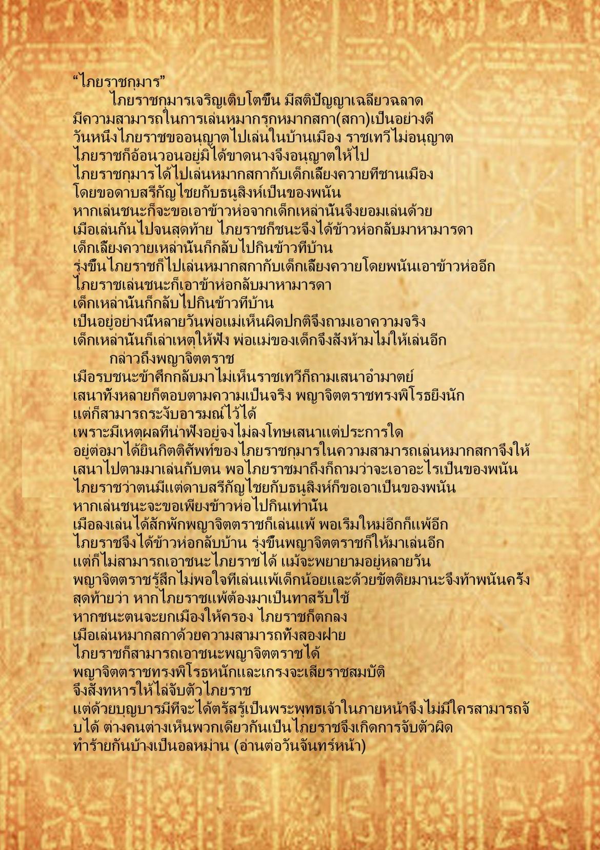 ไภยราช (3) - 20  มิถุนายน  2559