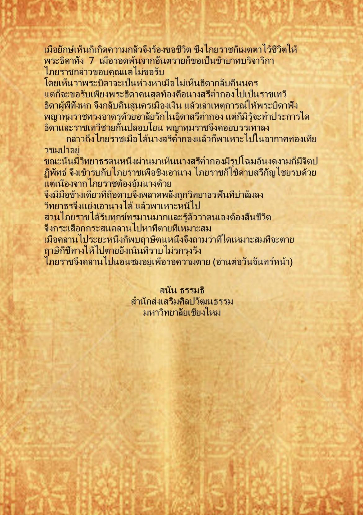ไภยราช (4) - 27  มิถุนายน  2559