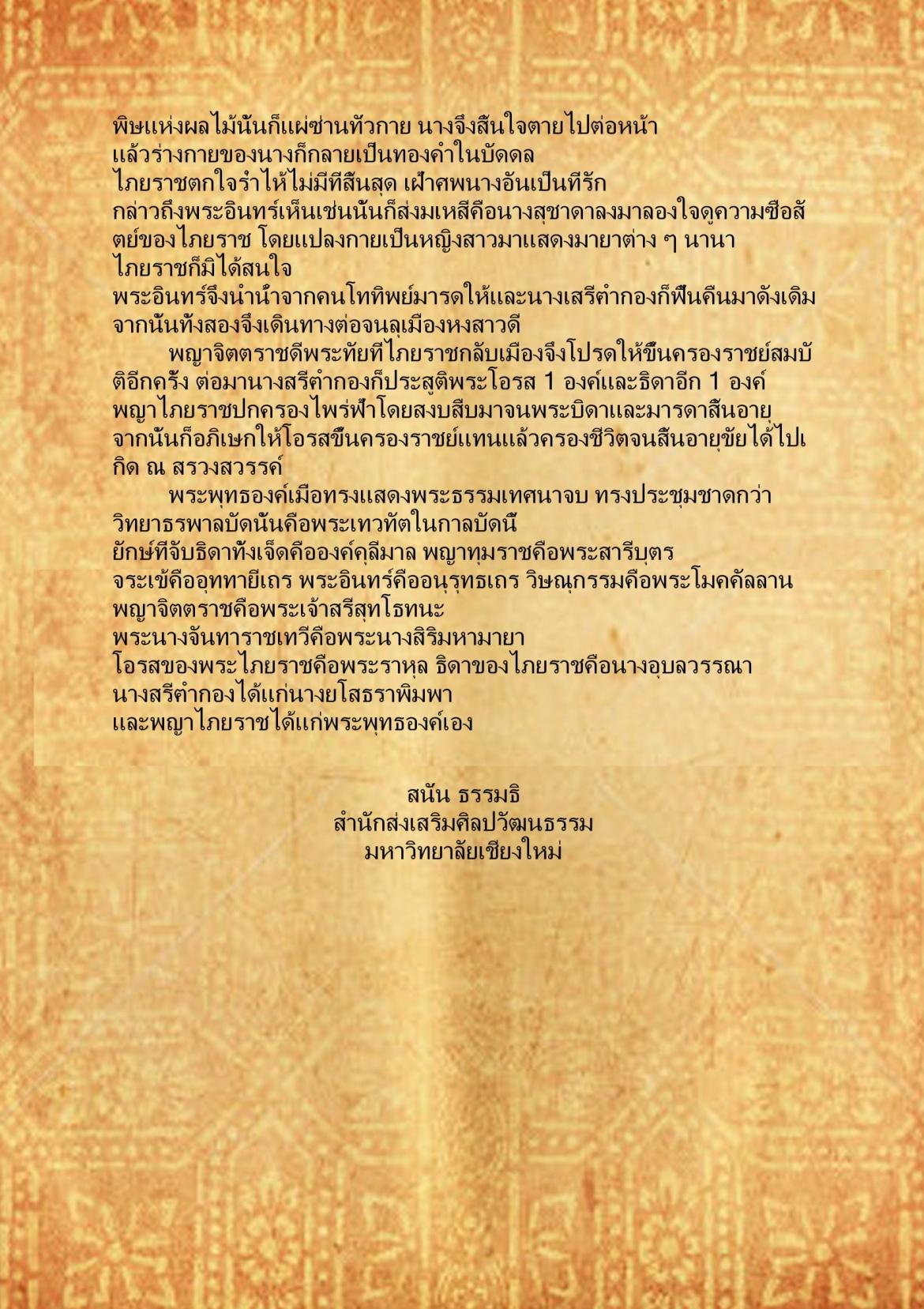 ไภยราช (5) - 4  กรกฎาคม  2559