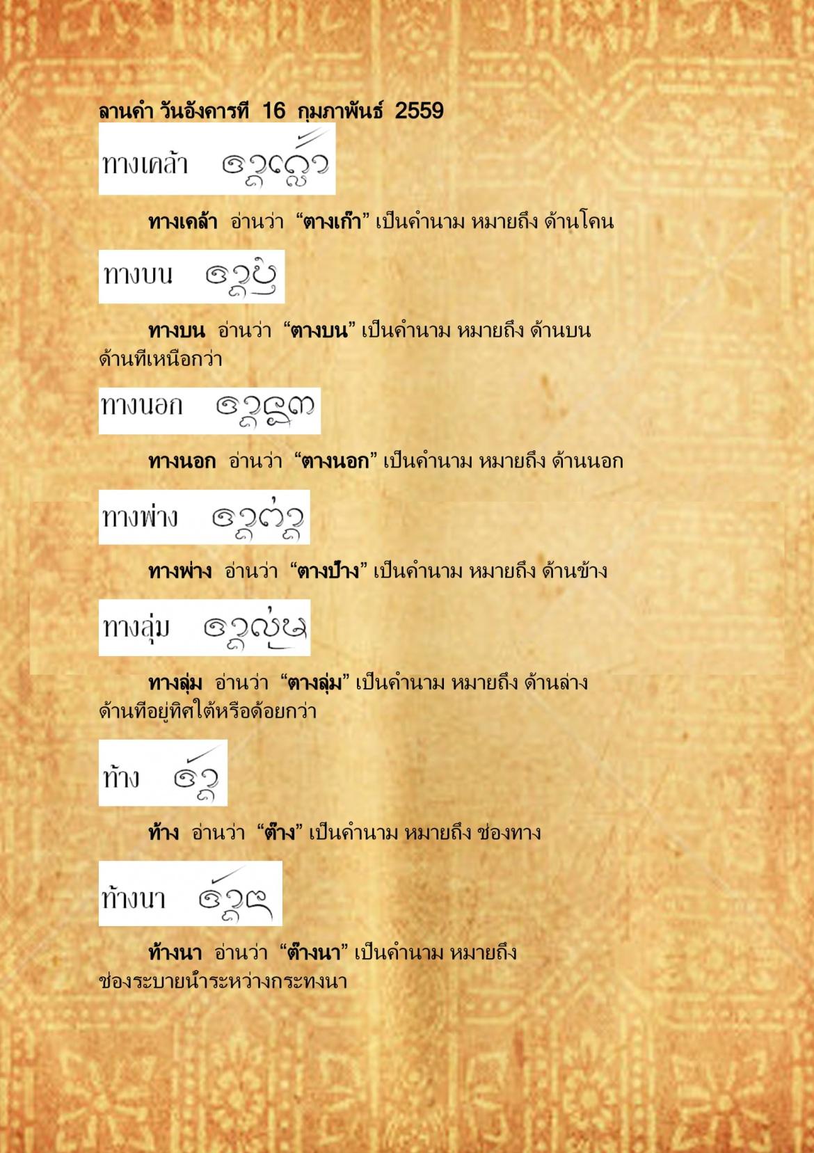 ทางเคล้า ท้างหัวนา - 16 กุมภาพันธ์ 2559