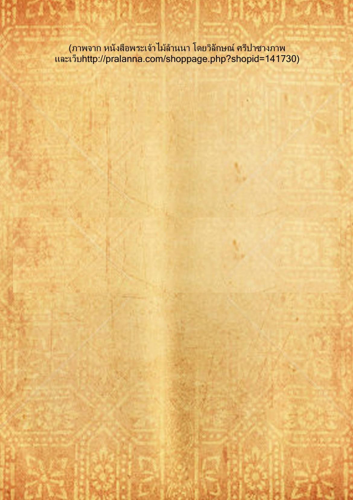 พระเจ้าไม้ (3) - 29  สิงหาคม  2559