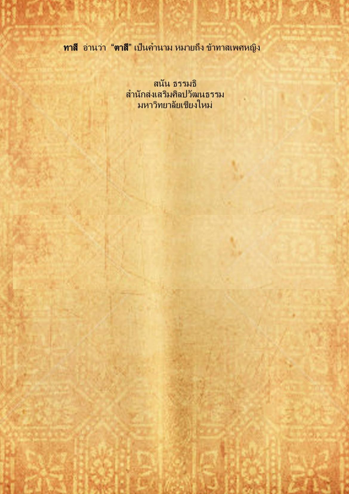 ท้ายเหิน ทาสี - 8 มีนาคม 2559