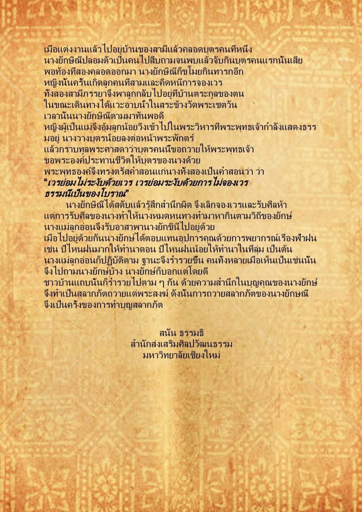 กิ๋นก๋วยสลาก (2) - 26  กันยายน  2559