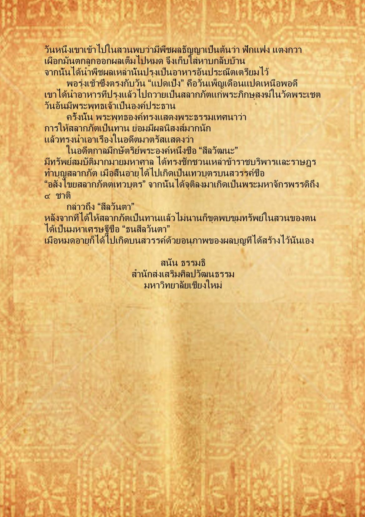 กิ๋นก๋วยสลาก (3) - 3  ตุลาคม  2559