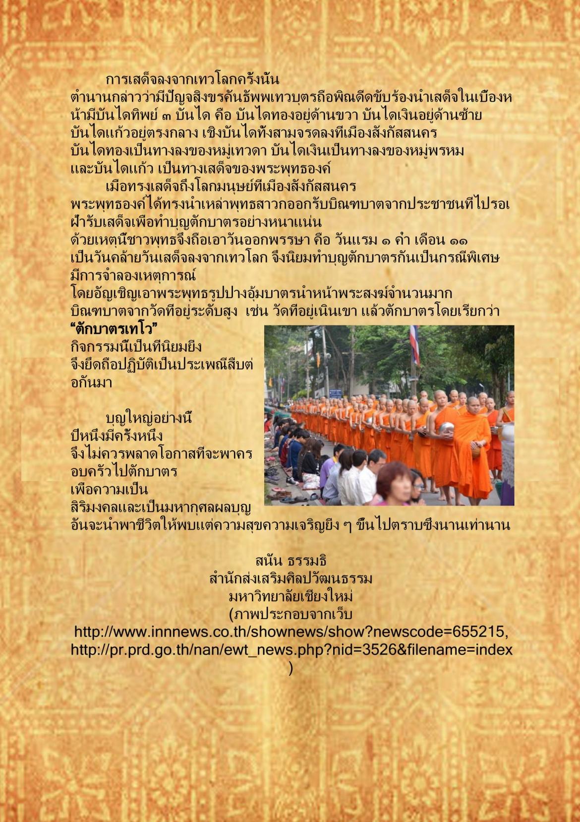 ประเพณีตักบาตรเทโว - 17  ตุลาคม  2559