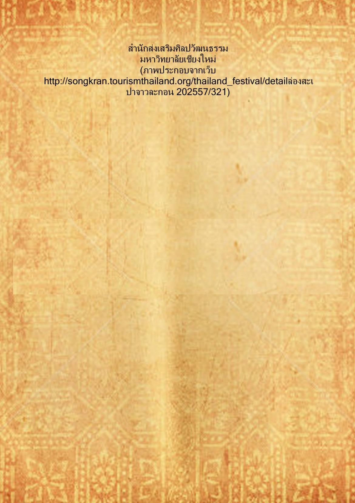 ล่องสะเปา - 31  ตุลาคม  2559