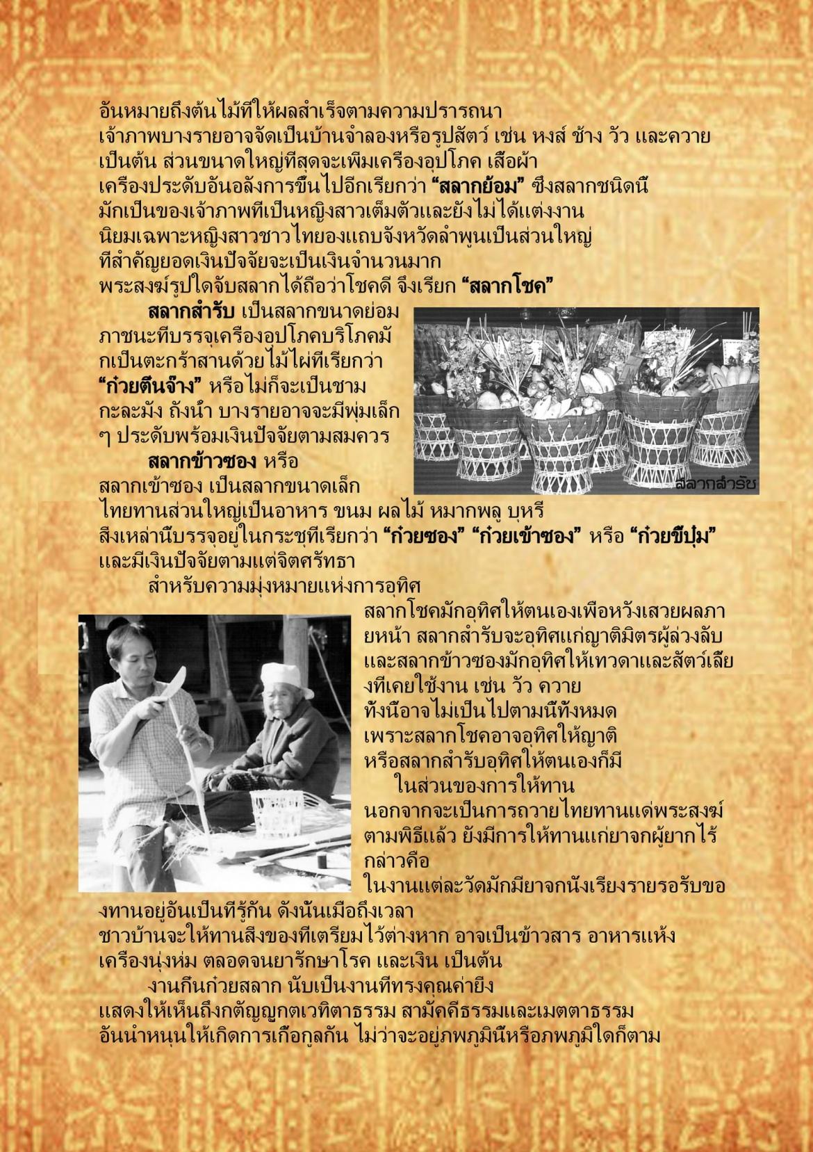 กิ๋นก๋วยสลาก (4) - 10 ตุลาคม 2559