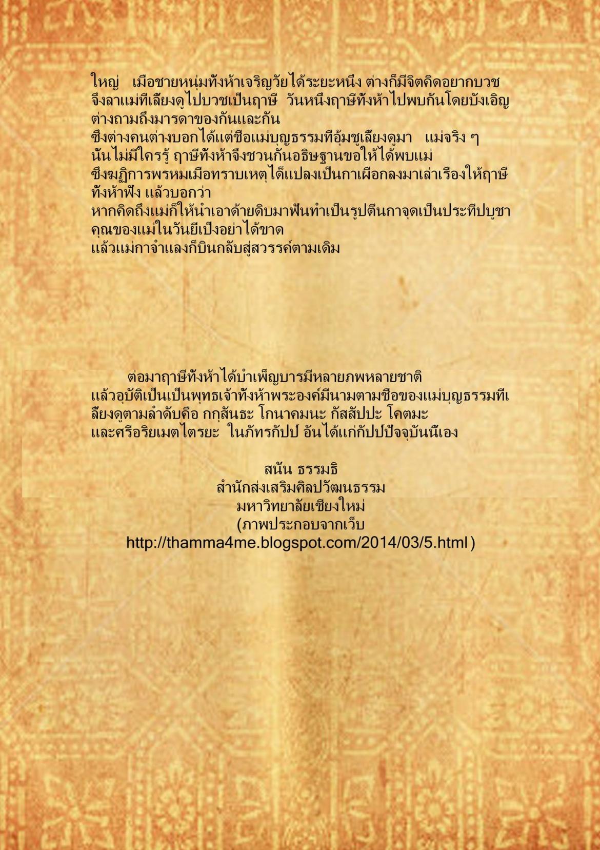 ผางผะตึด/ประทีป (1) - 7  พฤศจิกายน  2559