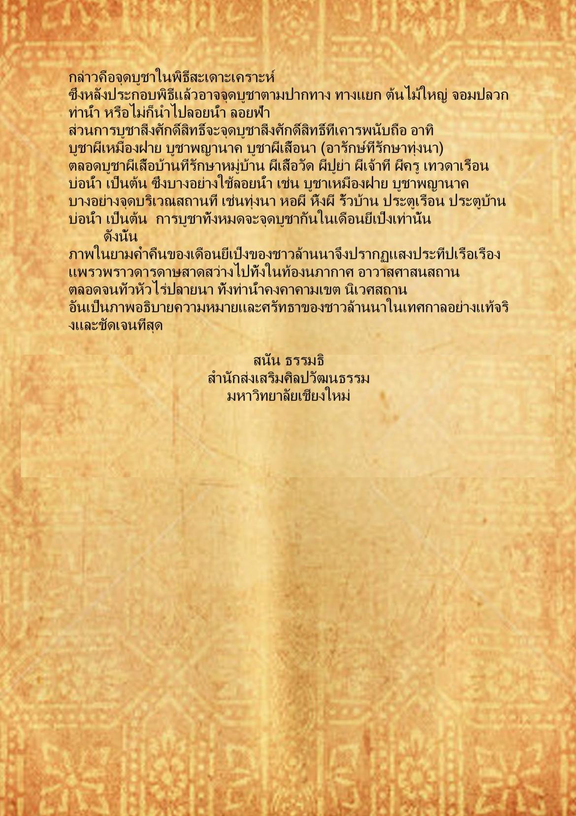 ผางผะตึด/ประทีป (2) - 14  พฤศจิกายน  2559
