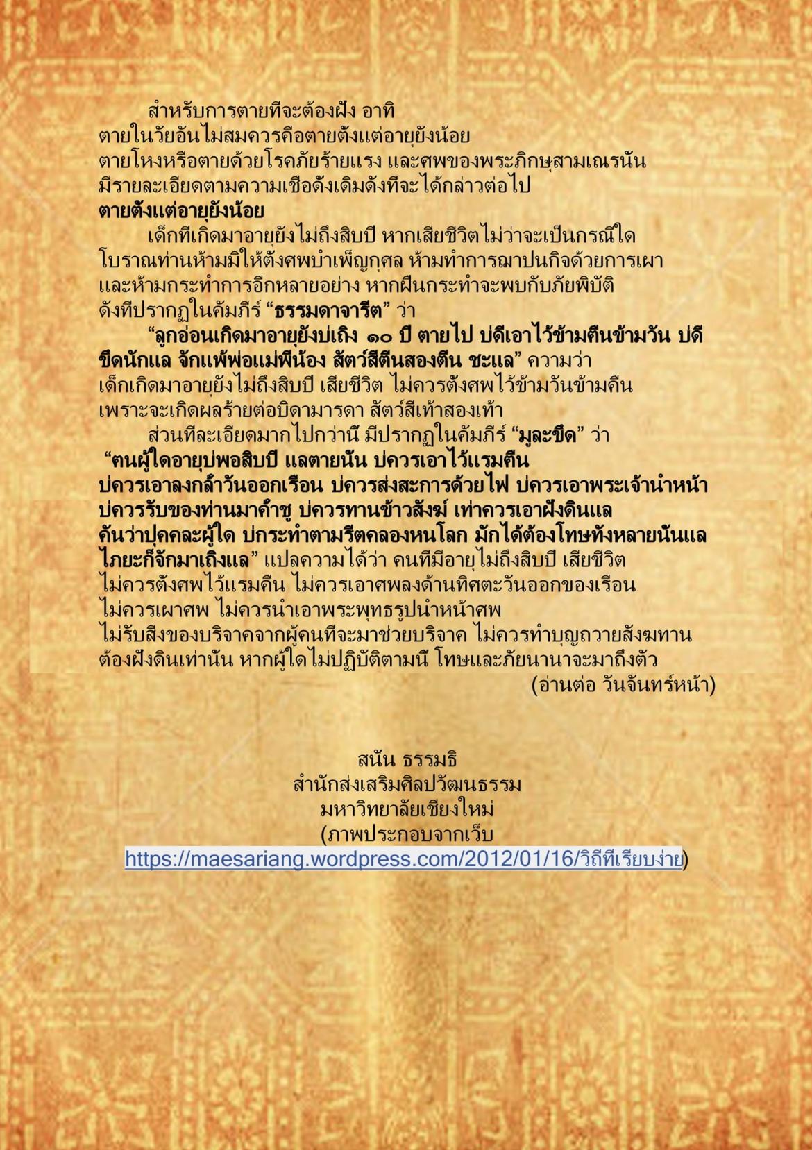 ปาเฮียว (1) - 21  พฤศจิกายน  2559
