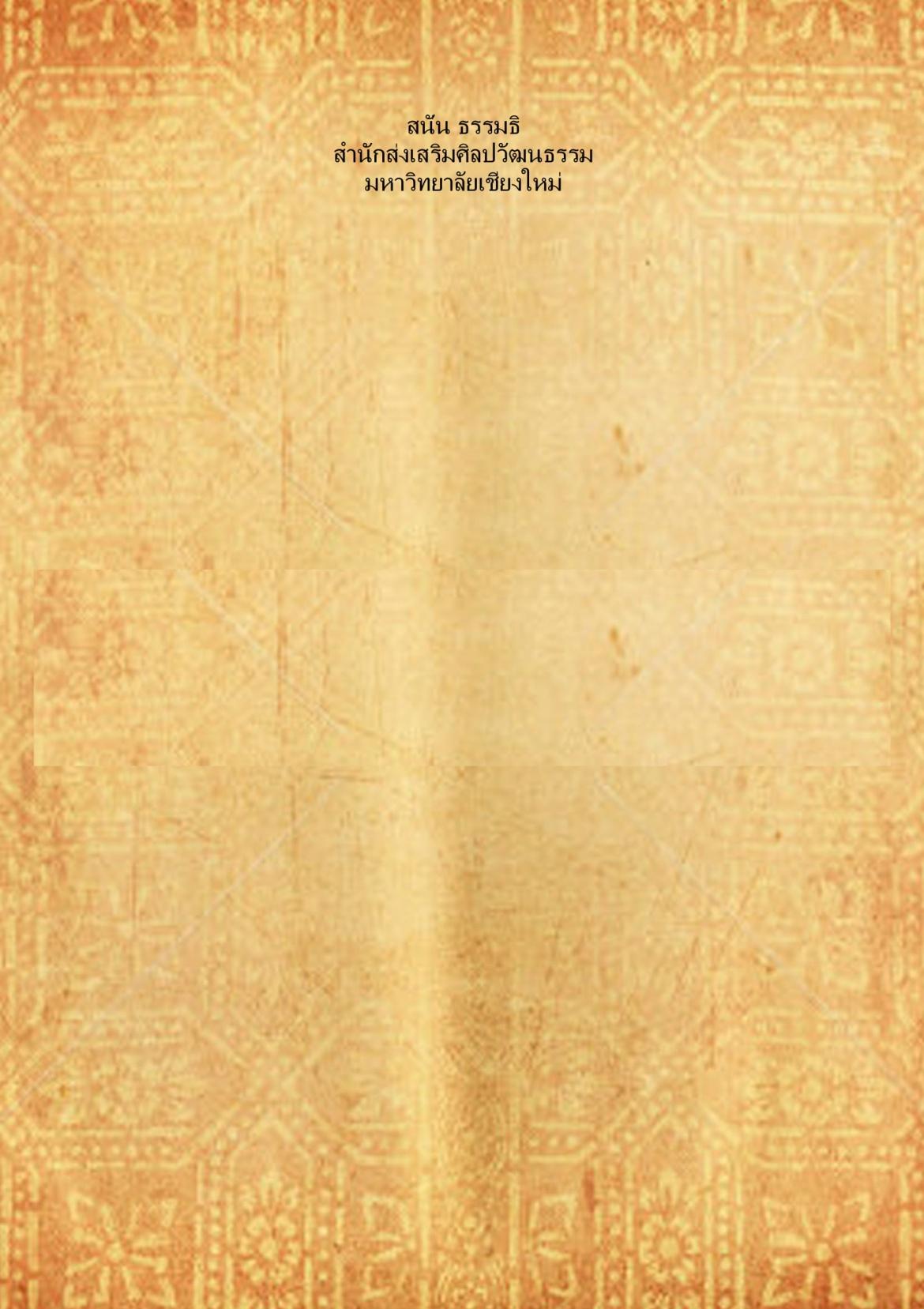 ปาเฮียว (2) - 28 พฤศจิกายน 2559
