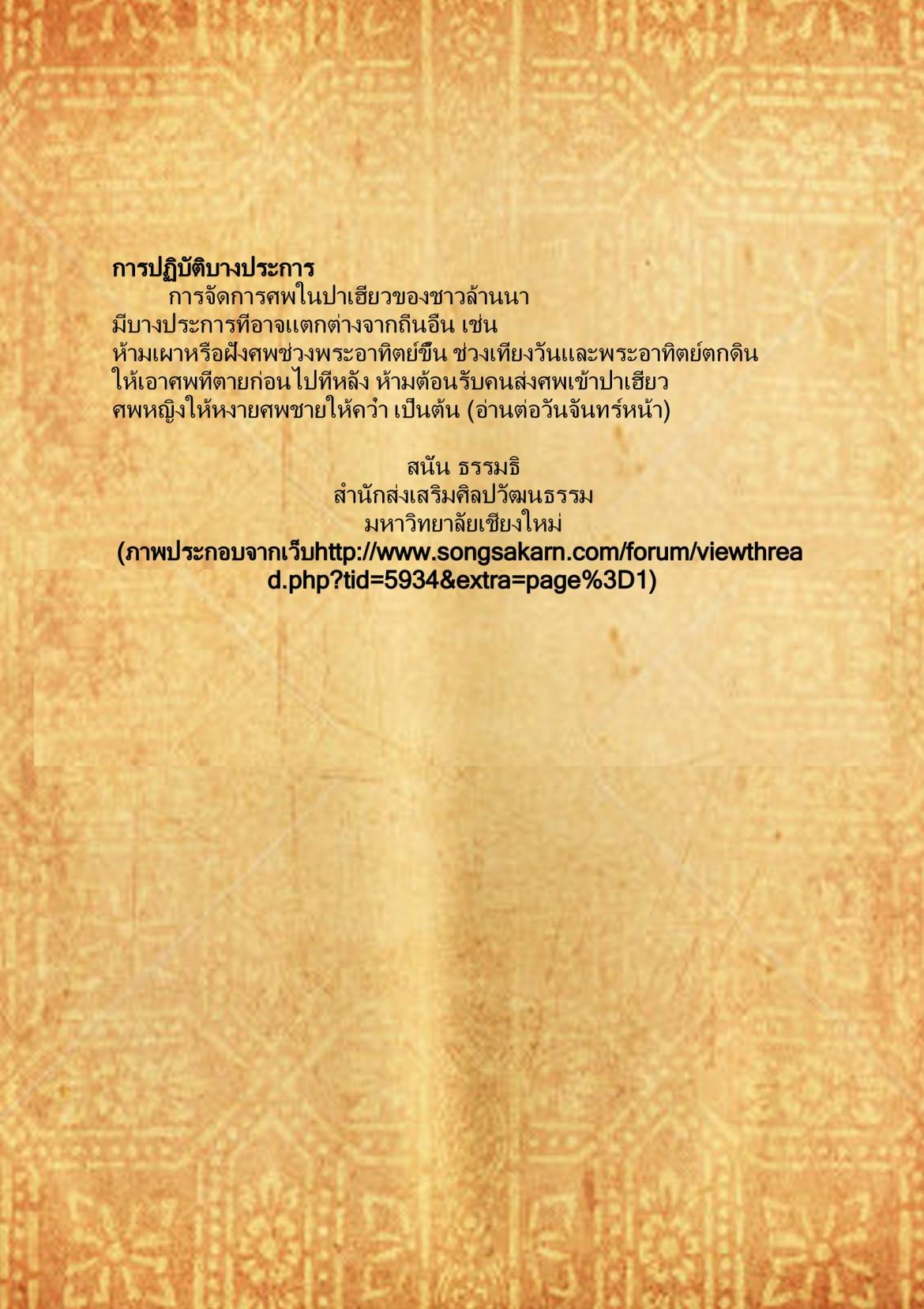 ปาเฮียว (5) - 19  ธันวาคม  2559