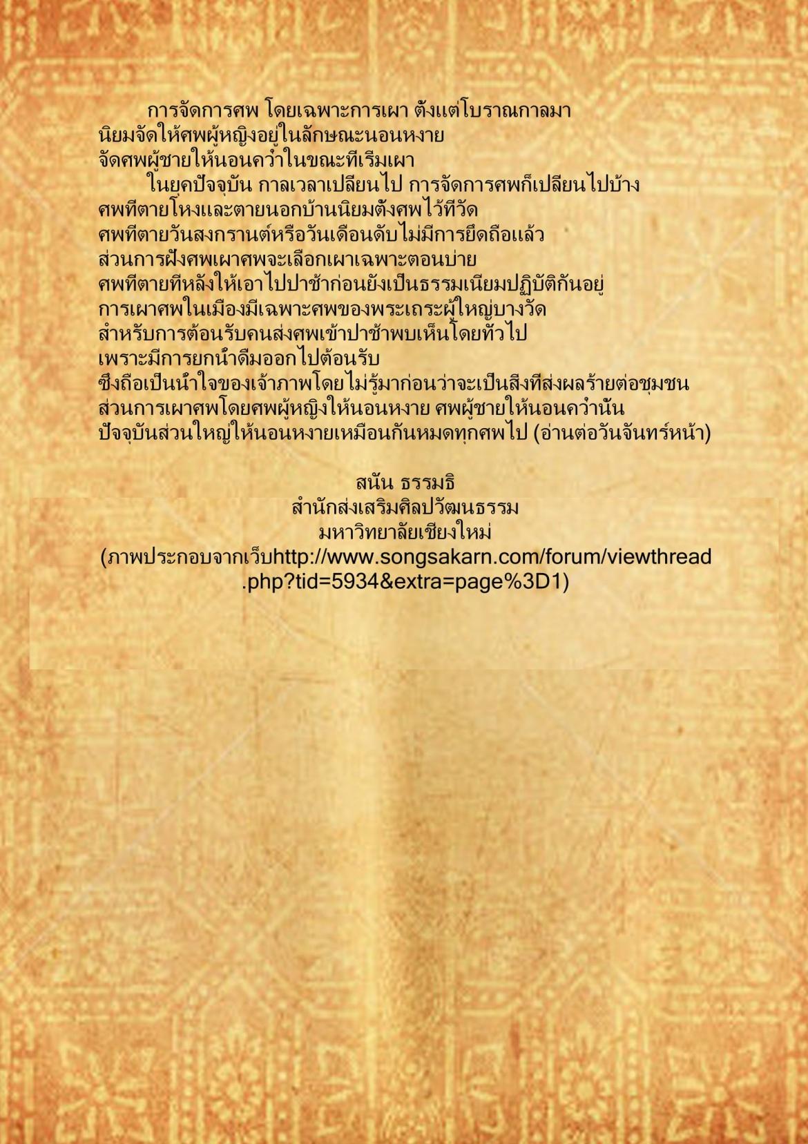 ปาเฮียว (6) - 26  ธันวาคม  2559